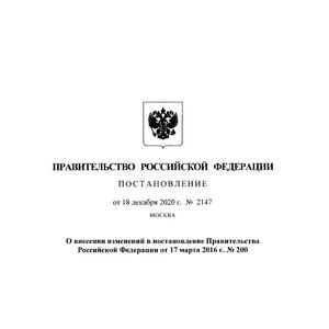 Изменения в постановлении о создании ТОР