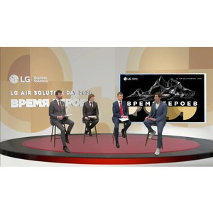 LG Electronics провела онлайн конференцию «Время героев»