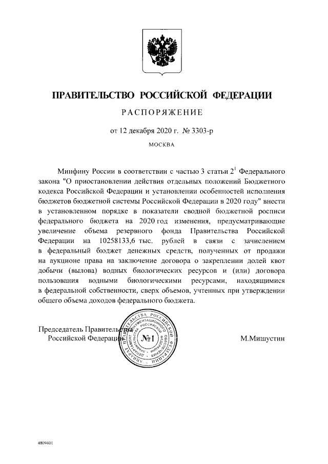 Распоряжение Правительства Российской Федерации от 12.12.2020 № 3303-р