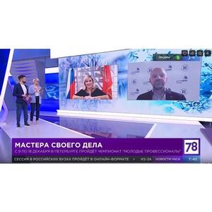 О региональном чемпионате «Молодые профессионалы» на 78 телеканале