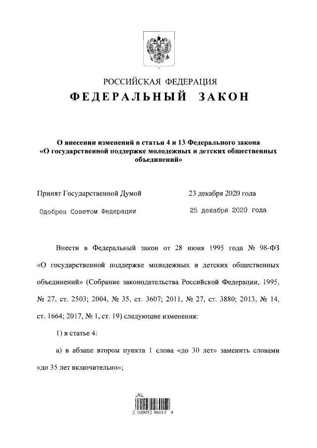 Изменения в законе о господдержке молодежных и детских объединений