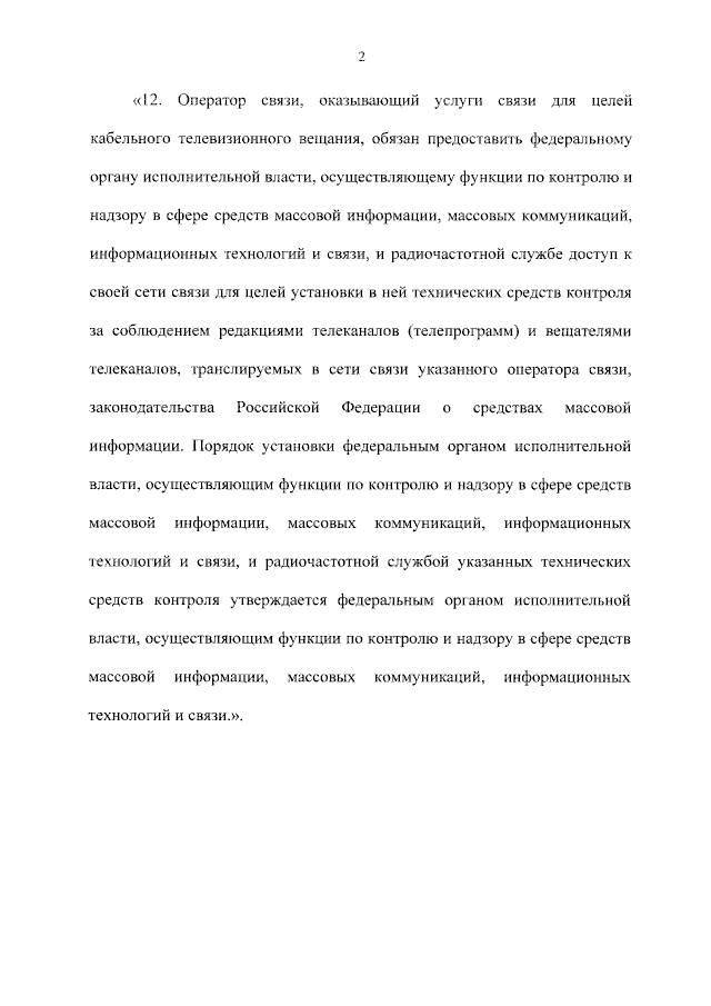 Внесено изменение в статью 46 закона о связи