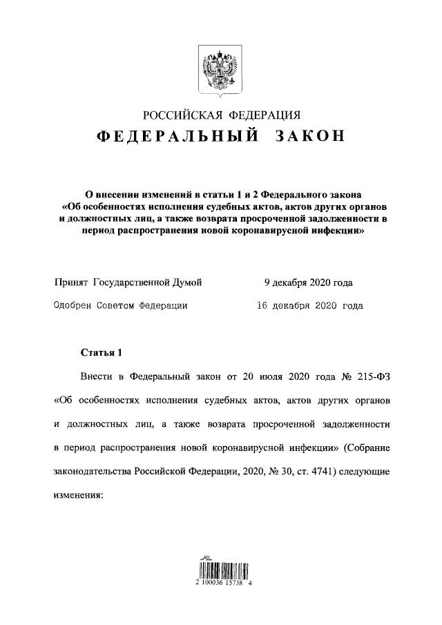 """Изменения в законе """"Об особенностях исполнения судебных актов"""""""