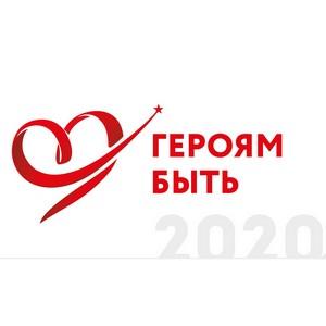 Стартовало голосование жюри всероссийского проекта «Героям – быть!»