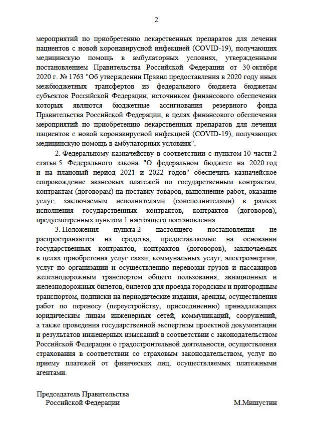 Разрешено авансировать закупки бесплатных лекарств для ковидбольных