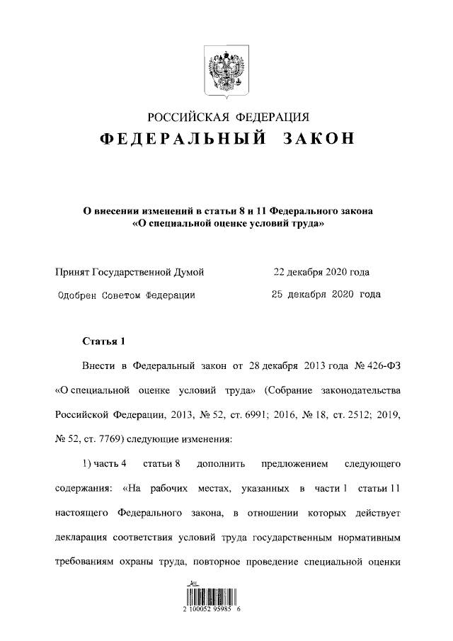 Внесены изменения в закон о специальной оценке условий труда