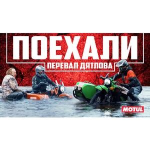 Motul представил документальный фильм о экспедиции по перевалу Дятлова
