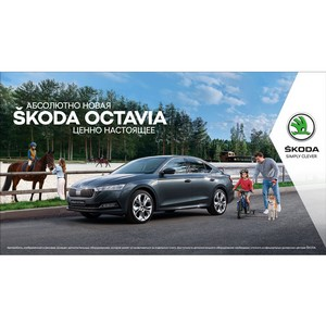 Дни новой Skoda Octavia в Автопорт-Ключавто