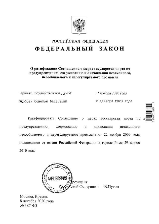 Ратификация соглашения о мерах по предупреждению незаконного промысла