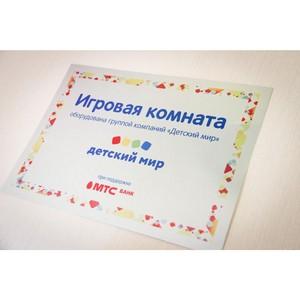 МТС Банк и БФ «Детский мир» оборудовали игровые в Перми и Калининграде