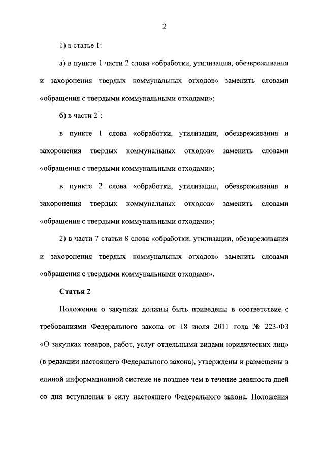 Изменения в законе о закупках товаров, работ, услуг ЮЛ