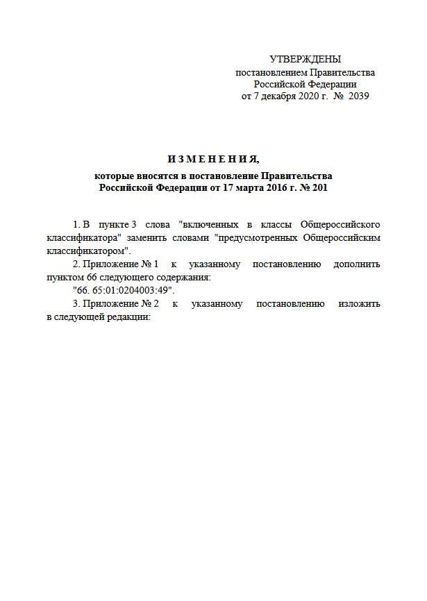 Утверждено расширение границ ТОР в Сахалинской области