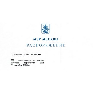 31 декабря 2020 года рекомендовано сделать в Москве выходным