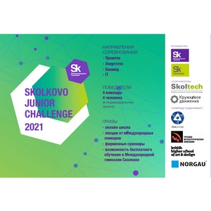 Открылась регистрация на Skolkovo Junior Challenge 2021
