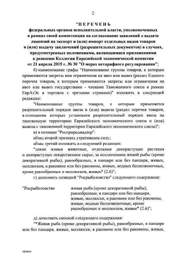 Распоряжение Правительства Российской Федерации от 28.12.2020 № 3611-р