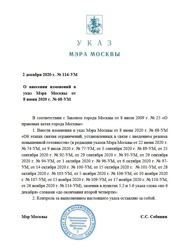 Подписан Указ Мэра Москвы от 2 декабря 2020 г. № 116-УМ