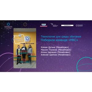 Школьники Ставрополья стали лучшими в финале Олимпиады КД НТИ.Junior