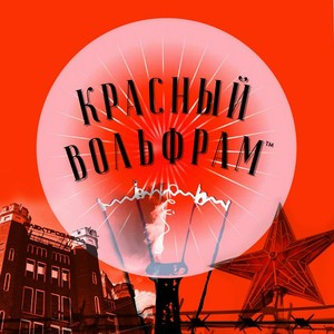 Премьера иммерсивного спектакля Красный Вольфрам 19.12.20 – 31.01.21