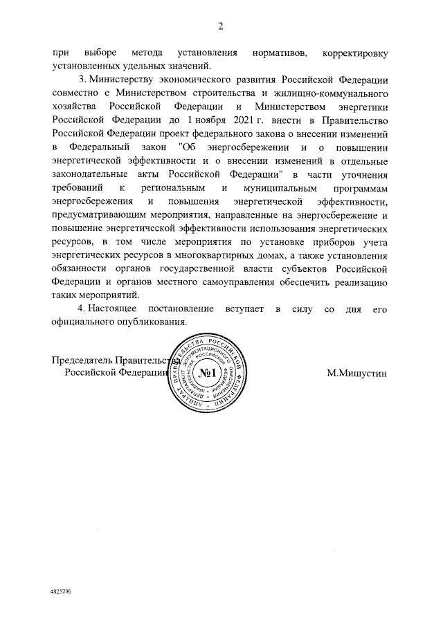 Изменения в некоторых актах Правительства РФ