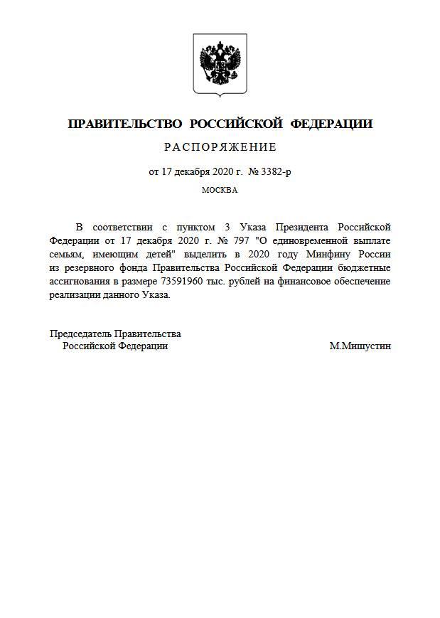 О выделении более 73,5 млрд рублей на президентские выплаты детям