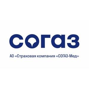 Согаз-Мед подводит итоги 2020 года и поздравляет всех с Новым годом!