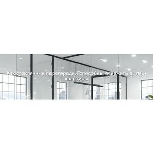 Как стеклянные перегородки способны освежить дизайн квартиры