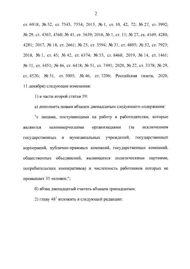 Внесены изменения в Трудовой кодекс