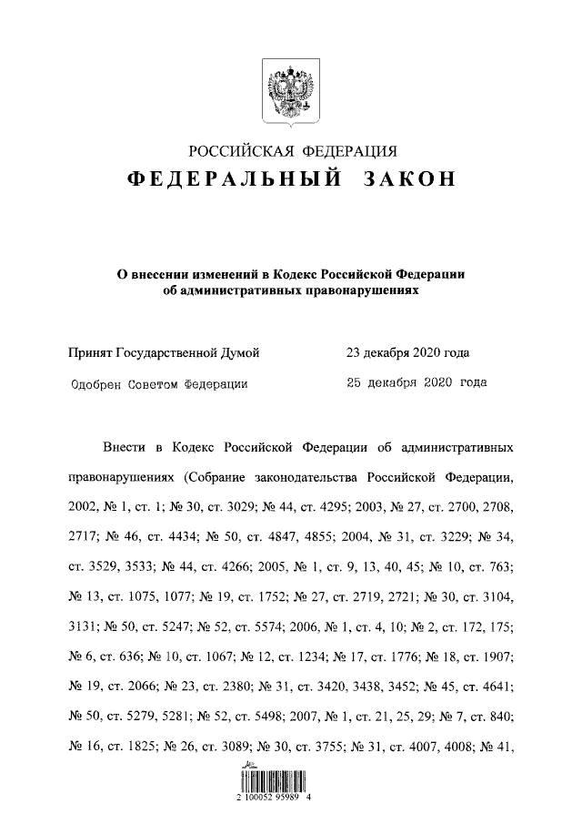 Внесены изменения в Кодекс РФ об административных правонарушениях