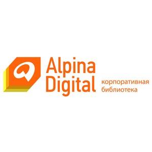 Корпоративная библиотека Alpina Digital. Что читал менеджмент в 2020 году. Цифры и факты от Alpina Digital