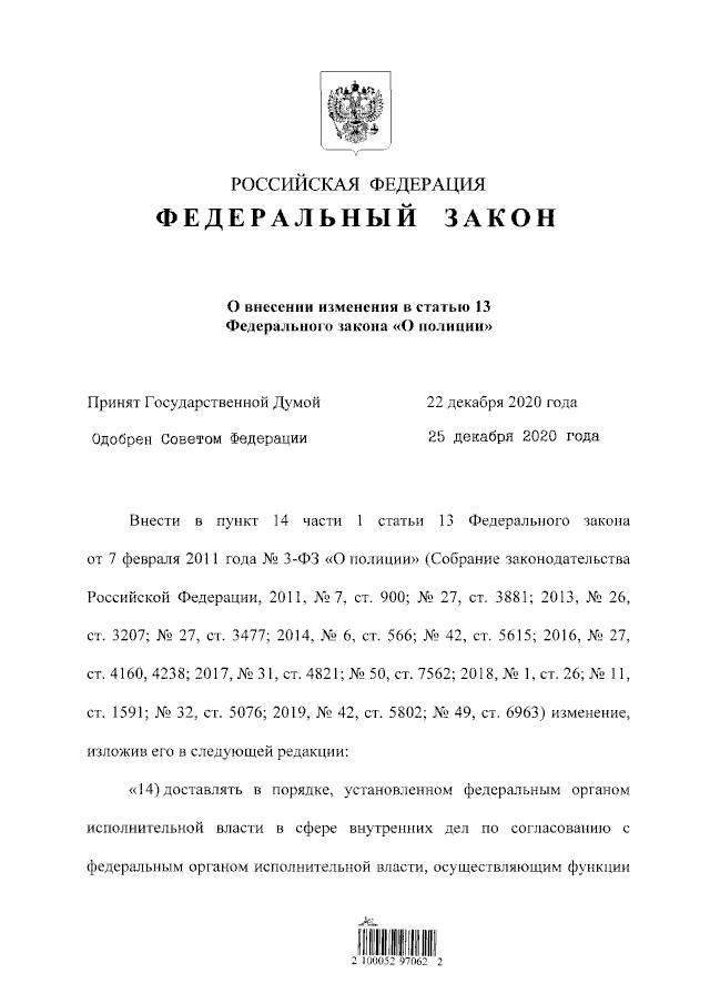 Внесено изменение в статью 13 закона о полиции