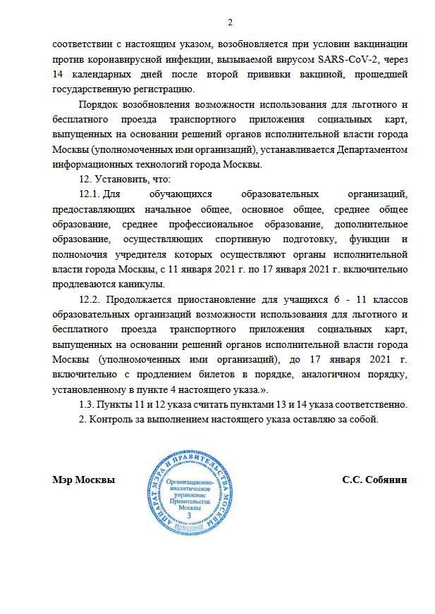 Подписан Указ Мэра Москвы от 29 декабря 2020 г. № 127-УМ