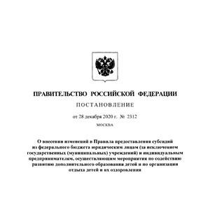 Изменения в Правилах предоставления субсидий ЮЛ и ИП