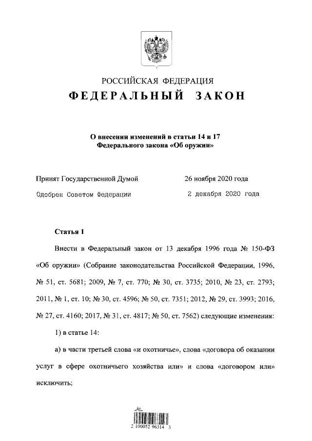 Внесены изменения в статьи 14 и 17 закона об оружии
