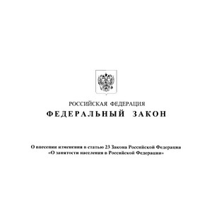 Изменения в законе о занятости населения в Российской Федерации
