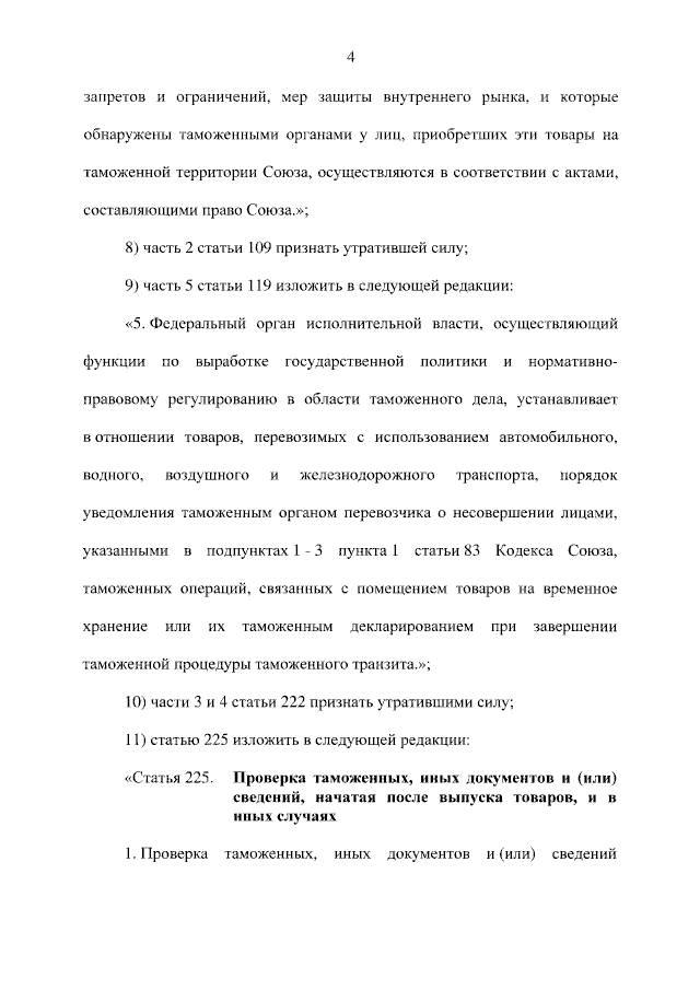 Изменения в законе о таможенном регулировании в РФ
