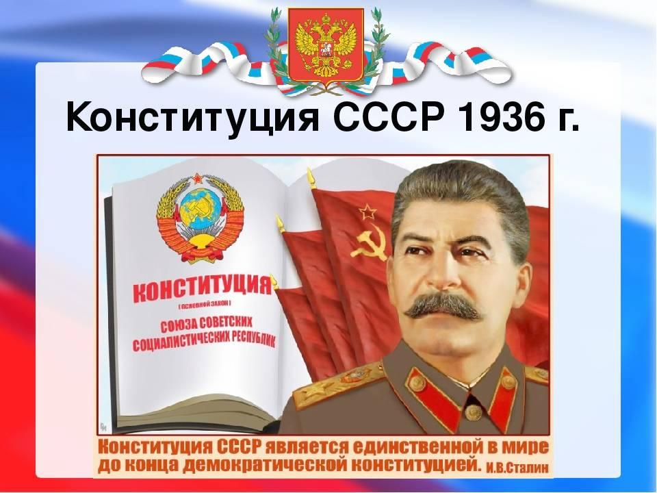 5 декабря - День принятия Конституции 1936 года