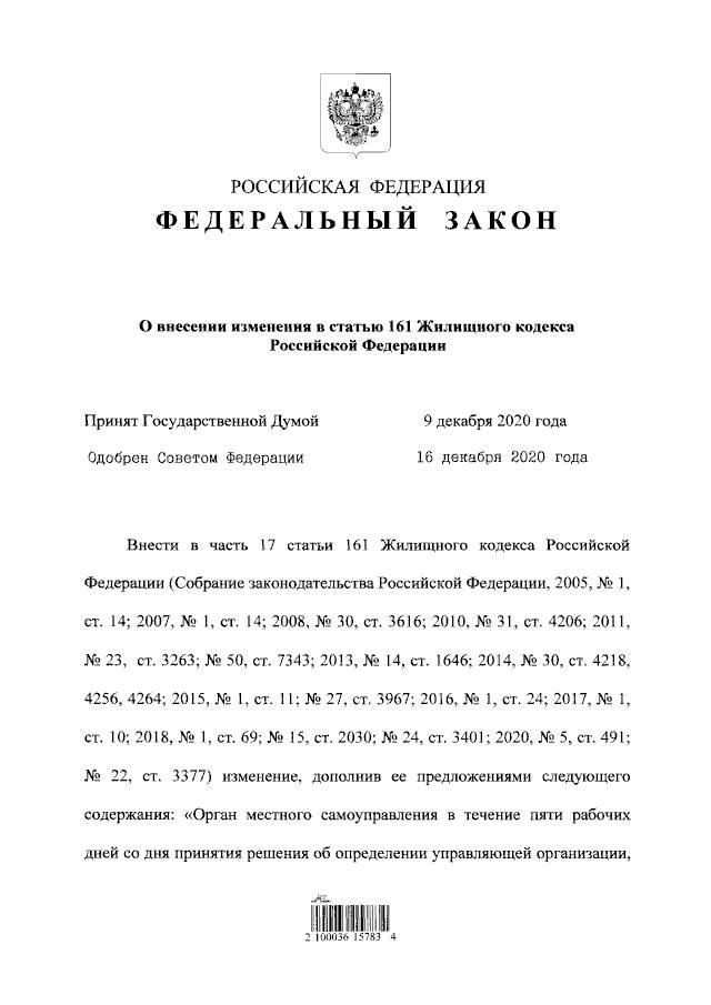 О внесении изменения в статью 161 Жилищного кодекса РФ