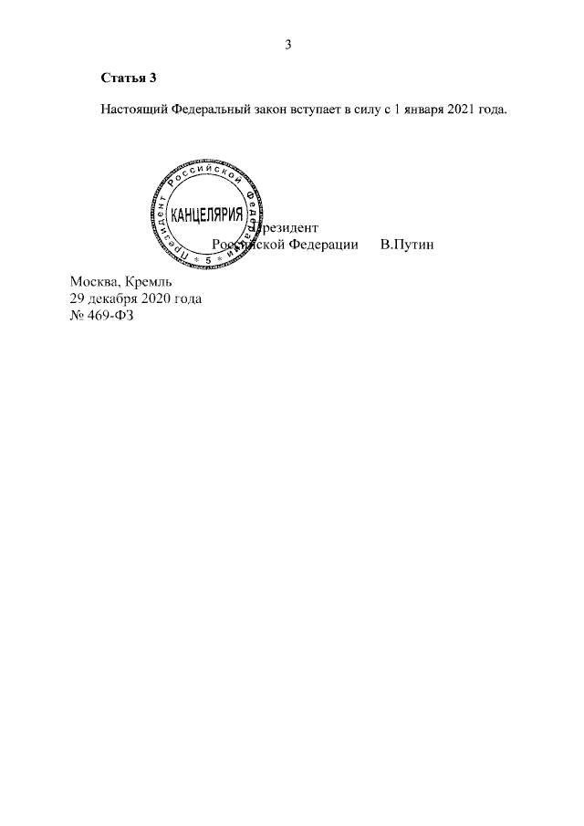 Изменения в законе о госгарантиях для проживающих на Крайнем Севере