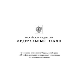 Изменения в законе об информации, ИТ и о защите информации