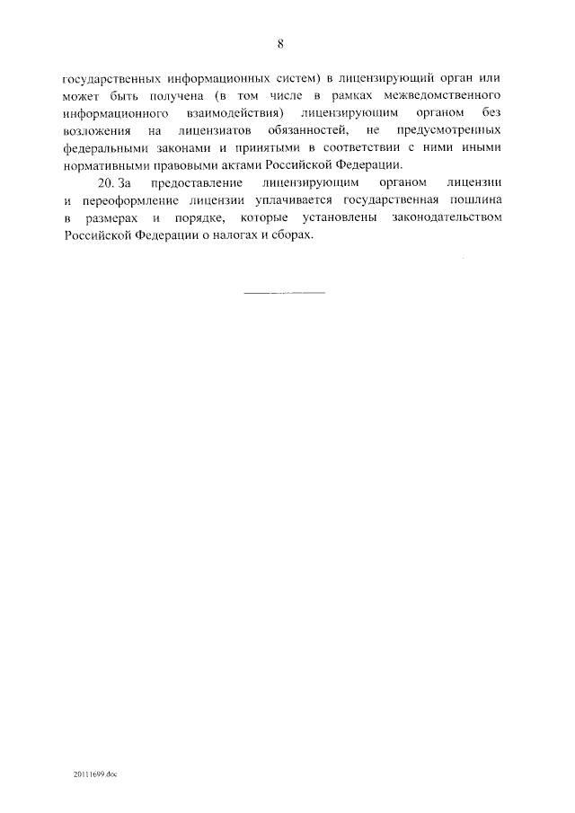 О лицензировании деятельности по перевозкам водным транспортом