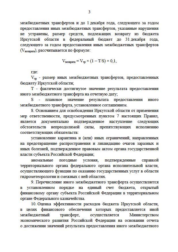 Поддержка предпринимателей, работающим на площадке «Усольехимпром»