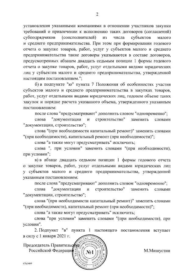 Изменения в постановлении Правительства РФ от 11 декабря 2014 г. №1352
