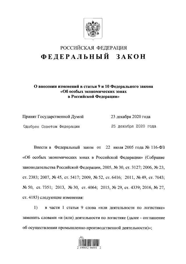 Внесены изменения в закон об особых экономических зонах
