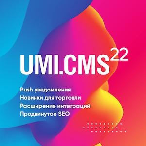 Вышла система UMI.CMS 22 с push-рассылками и продвинутым SEO