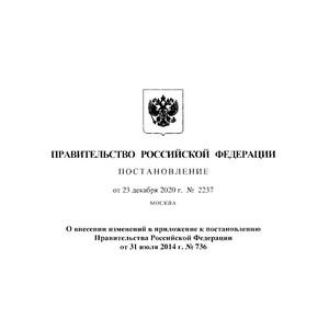 Подписано Постановление Правительства РФ от 23.12.2020 № 2237