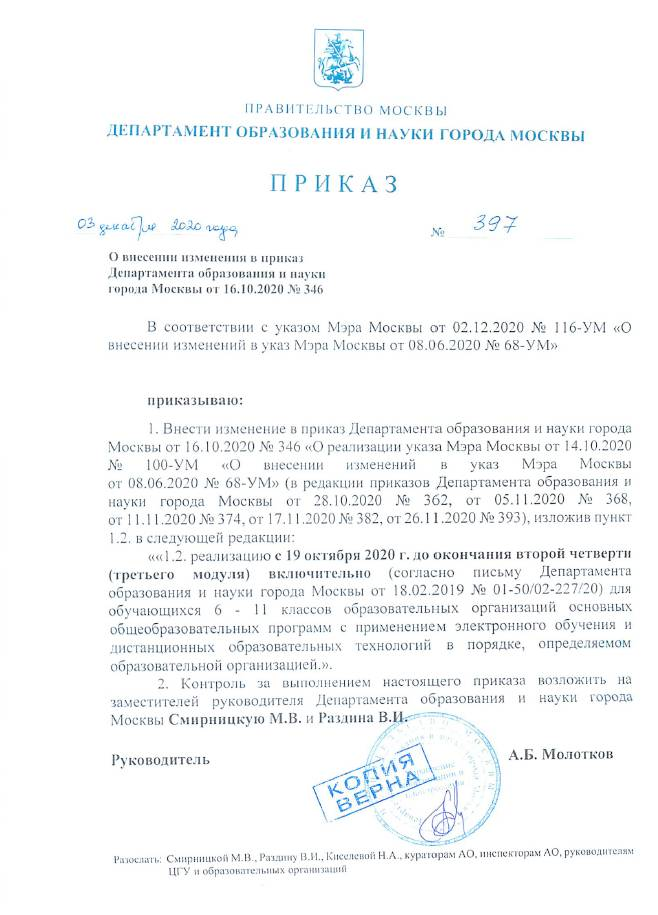 Изменения в приказе Департамента образования и науки г. Москвы № 346