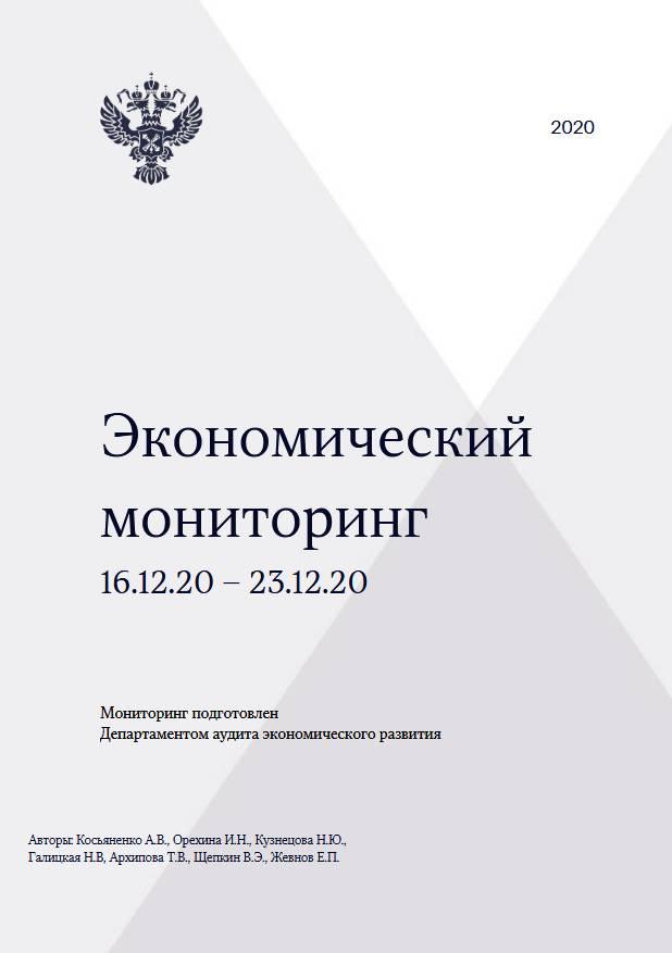 Экономический мониторинг. 16 – 23 декабря 2020 года
