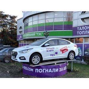Жительница Симферополя выиграла автомобиль Hyundai от компании «ТЭС»
