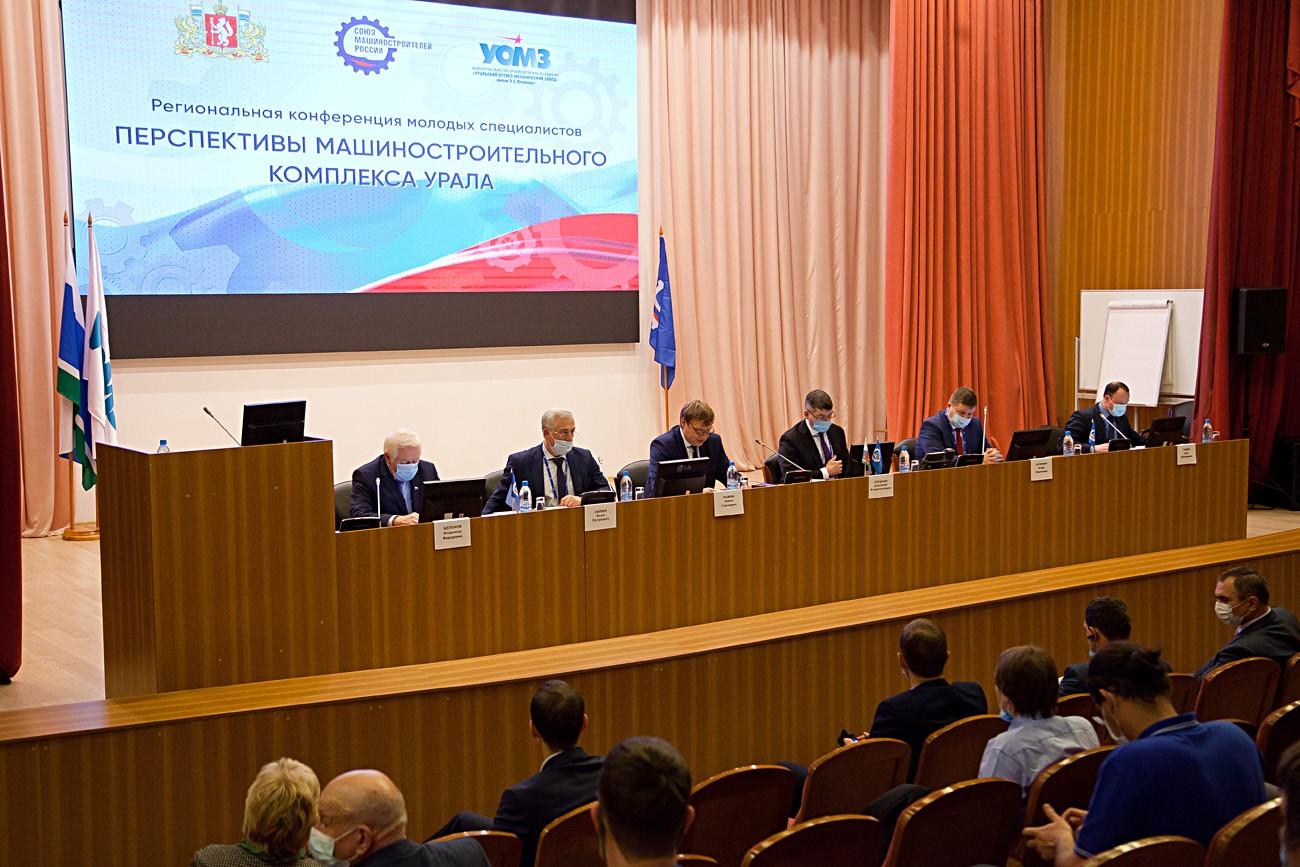Конференции молодых специалистов Свердловского РО СоюзМаш России