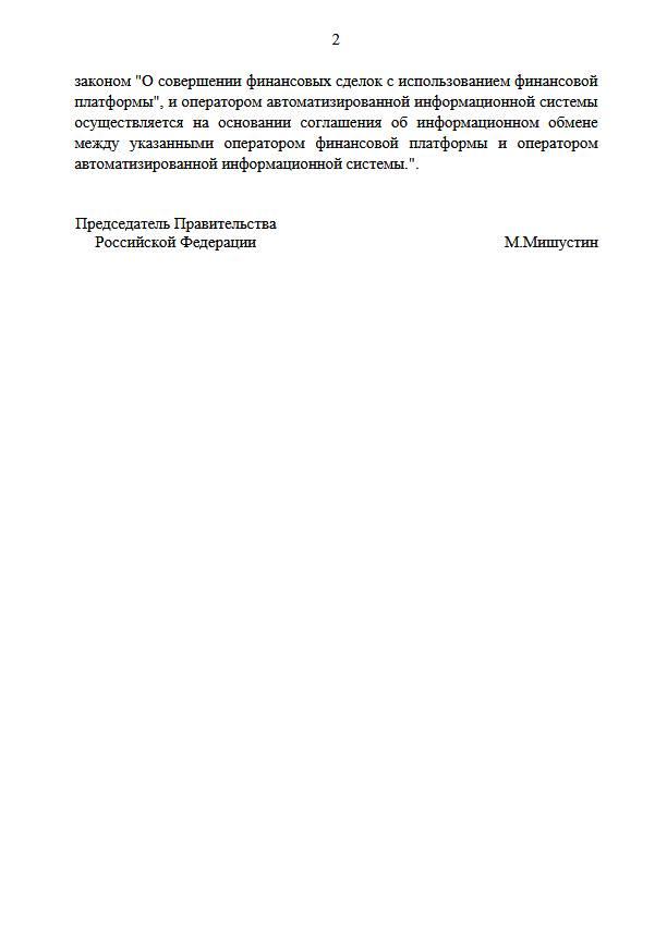 Правительство упростило оформление электронного полиса ОСАГО
